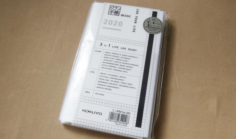 ジブン手帳mini2020