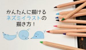 【子イラストの描き方】子供でも超簡単!年賀状で使えるネズミの描き方4パターンをご紹介。