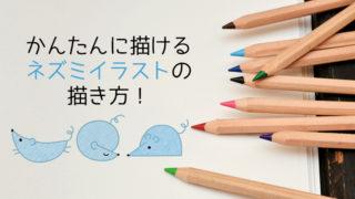 ネズミの超簡単な描き方