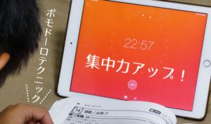 集中力が続かない…を解決!小中学生も活用したいポモドーロ・テクニック【iPadでも使えるアプリをご紹介】
