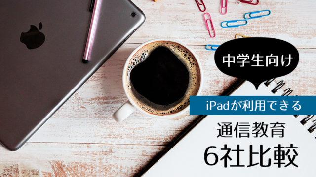 中学生向けiPadが利用できる通信教育6社