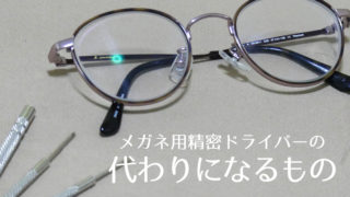 眼鏡用精密ドライバーの代用品