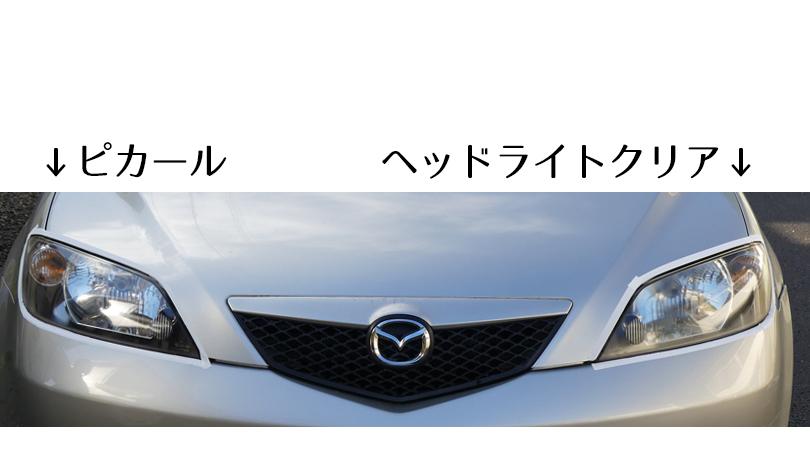ヘッドライトの左右の比較