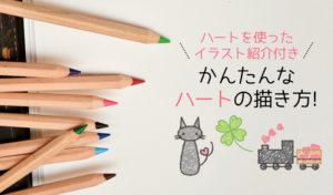 【図解付き】簡単にハートが描けるコツと色鉛筆で描くハートイラストを紹介!バレンタインカードのワンポ...