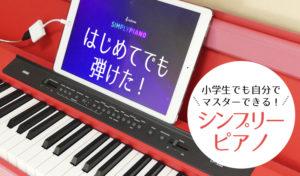 【ピアノ学習アプリ】「SimplyPiano」をレビュー。小学生でもゲーム感覚で進められるのでおススメです!