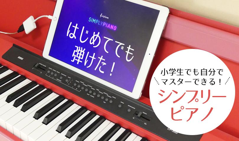 シンプリーピアノをおススメする理由