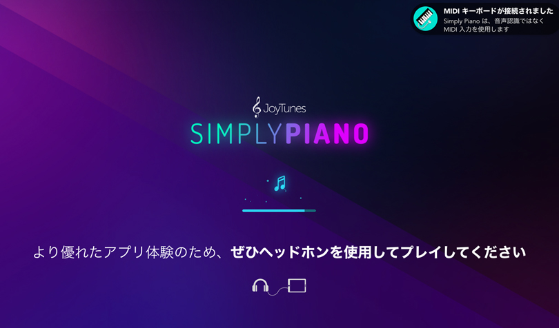 Simplypianoトップ画面