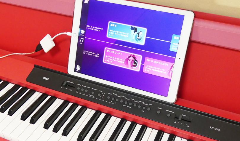 MIDIコードを繋げて練習