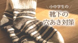 靴下の穴あき対策