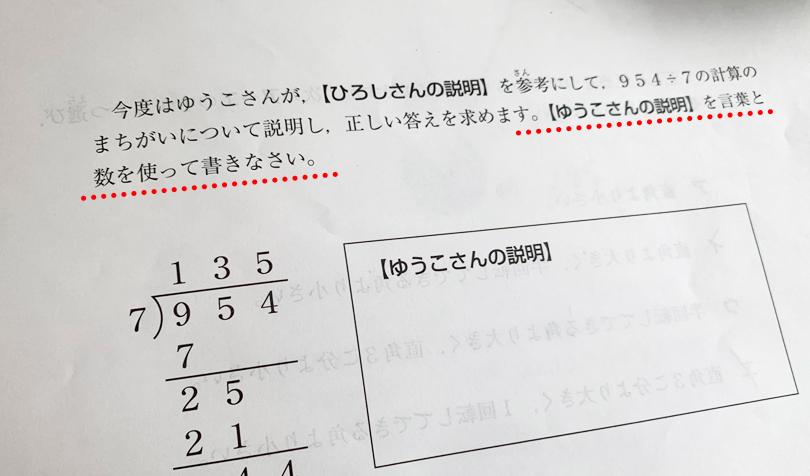 算数の記述式問題