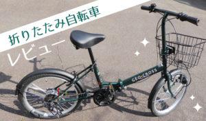 おしゃれなジオクロスの折りたたみ自転車をレビュー【折りたたみ方は簡単!】