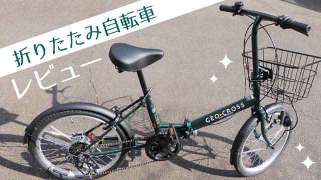 折りたたみ自転車レビュー