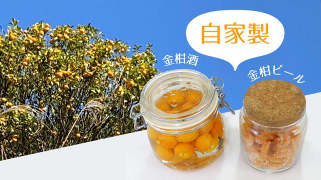 自家製金柑ピールと金柑酒の簡単な作り方