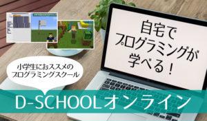 マイクラ好きの小学生におススメ!プログラミング学習のD-SCHOOLオンライン。【自宅でプログラミングが...