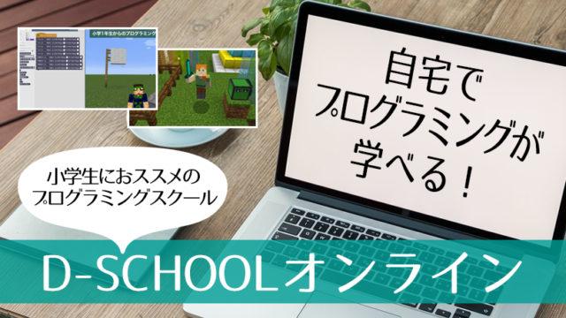 小学生におすすめD-SCHOOLオンライン