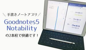 GoodNotes5とNotabilityの2本柱にしたら作業が快適になった!【手書きノートアプリ難民からの脱出】