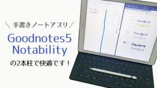 Goodnotes5とNotabilityの2本柱
