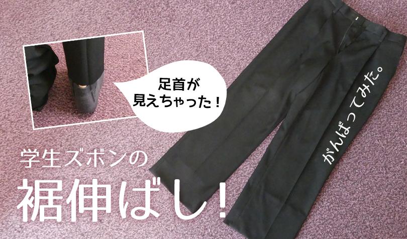 学生ズボンの裾伸ばし