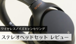 sonyheadphone
