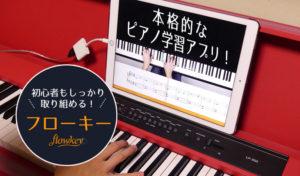 【iPadでピアノ学習】初心者~上級者まで本格的に学べて楽しめるアプリ「flowkey(フローキー)」をレビ...