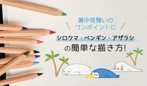 シロクマ・ペンギン・アザラシの簡単な描き方