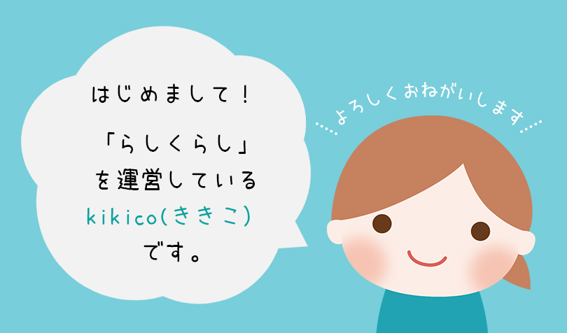 kikicoのプロフィール