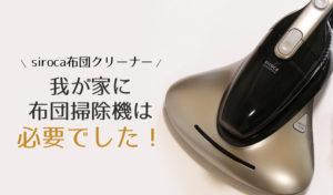 siroca 2wayハンディ&布団クリーナー