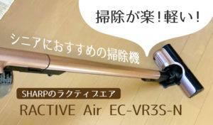 【ダイソンじゃなかった!】私が70代シニアに本当におすすめしたいコードレス掃除機SHARPの RACTIVE Air...