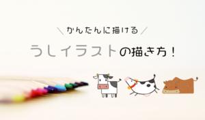 【牛イラストの描き方】子供でも超簡単!年賀状で使える牛の描き方5パターンをご紹介。