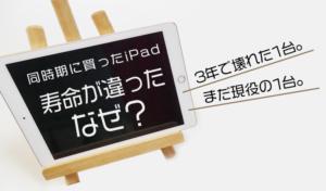同時期に買ったiPadの寿命が違う。なぜ?