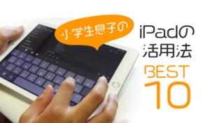 小学生息子のiPad活用法ベスト10