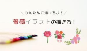簡単な薔薇の描き方