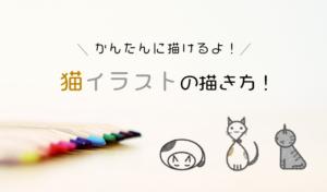 簡単に描ける猫イラストの描き方