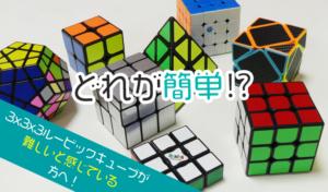 3×3より簡単なルービックキューブ系パズルはどれ?